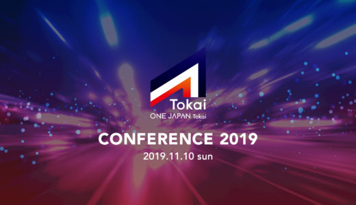 ONE JAPAN Tokai CONFERENCE 2019
