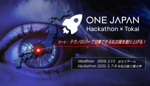 ONE JAPAN Hackathon x Tokai Vol.2 Sponsors